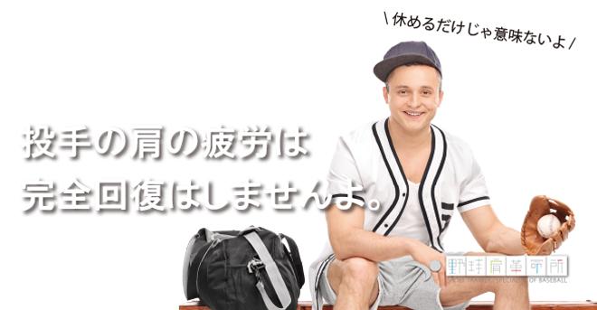 yakyukata_article118