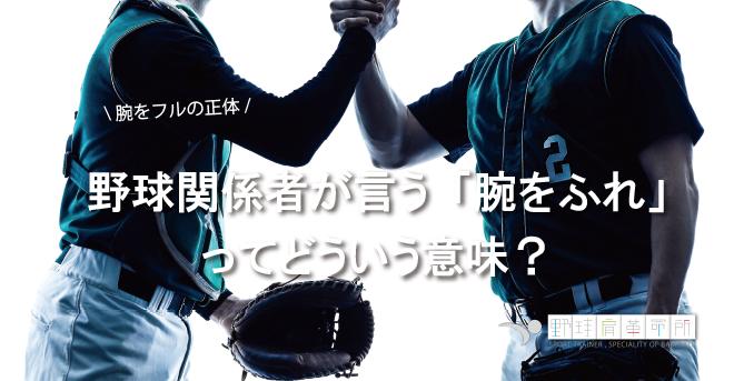 yakyukata_article121