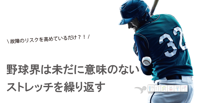 yakyukata_article122
