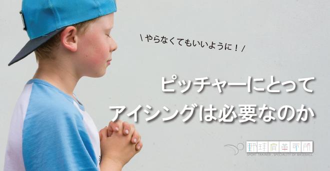 yakyukata_article123