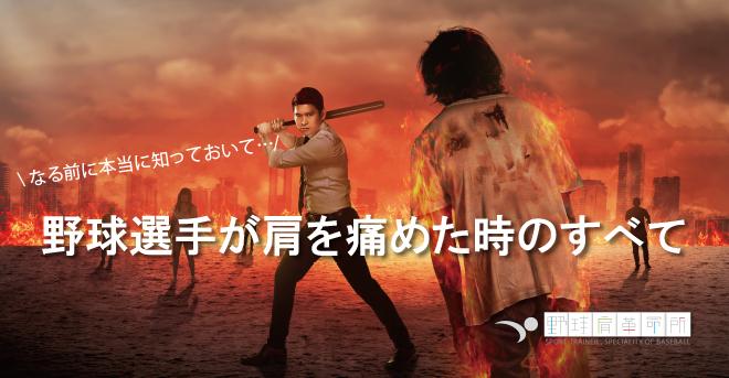 yakyukata_article139