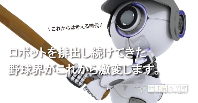 yakyukata_article141