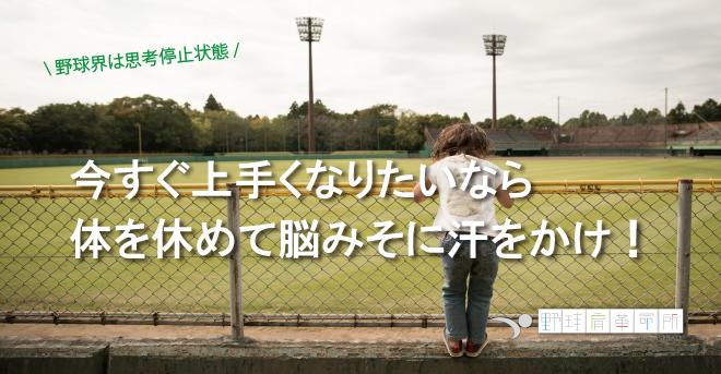 yakyukata_article145