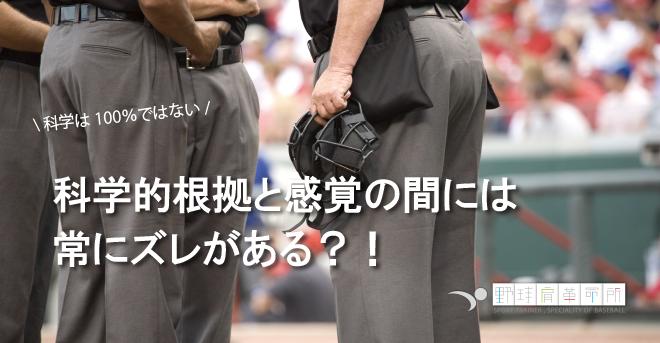yakyukata_article147