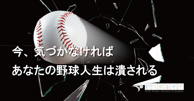 yakyukata_article148