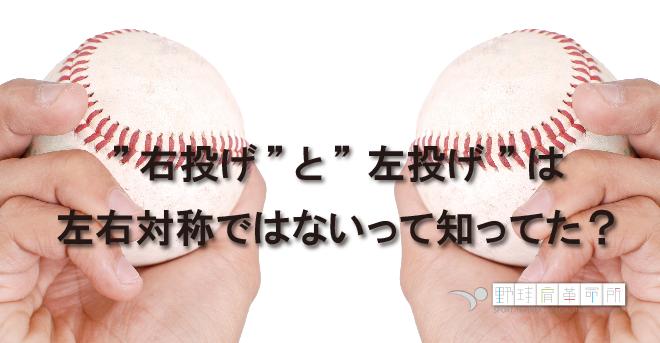 yakyukata_article149
