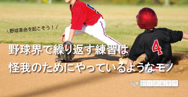 yakyukata_article150