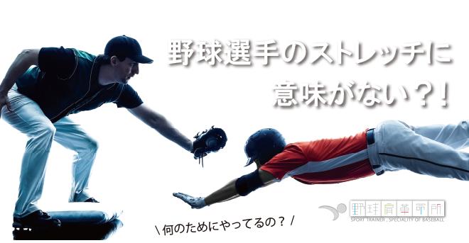 yakyukata_article152