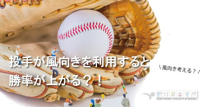 yakyukata_article169