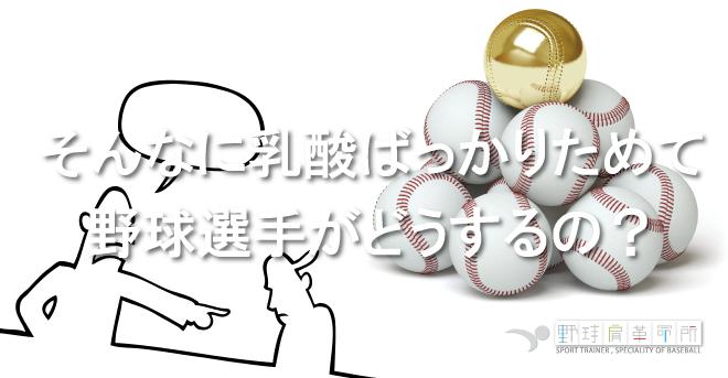 yakyukata_article172