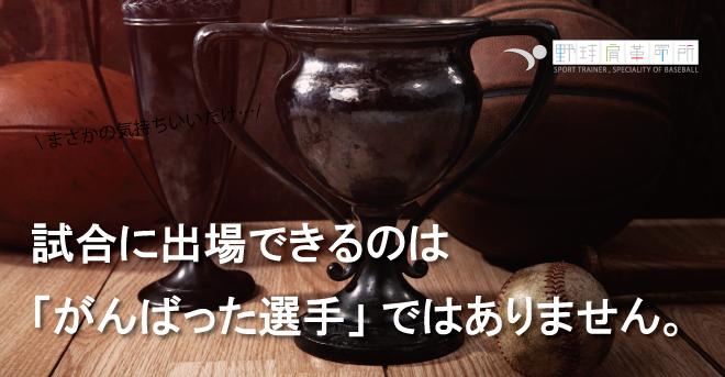 yakyukata_article175