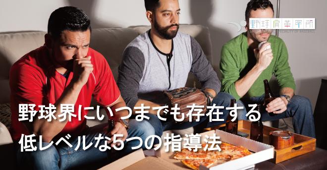 yakyukata_article182