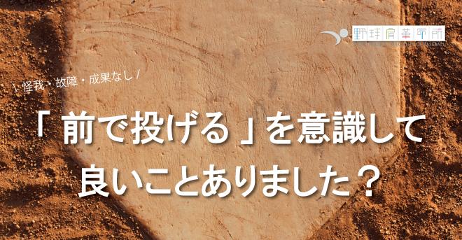 yakyukata_article184