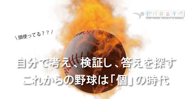 yakyukata_article185