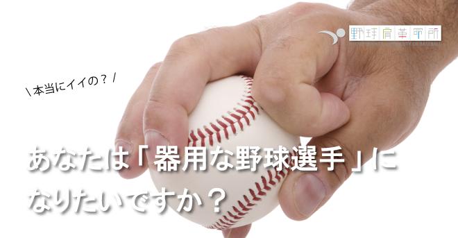 yakyukata_article187