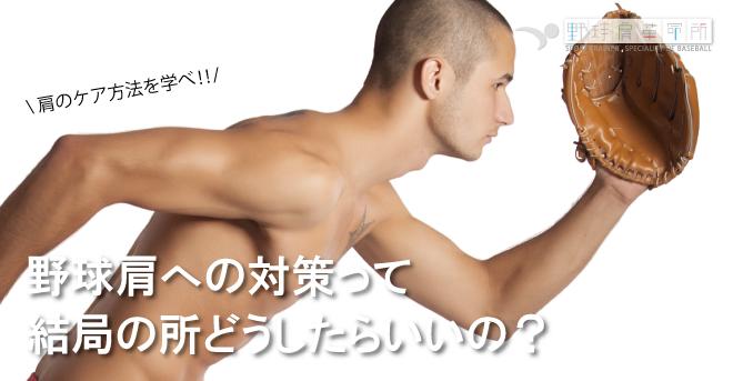 yakyukata_article201