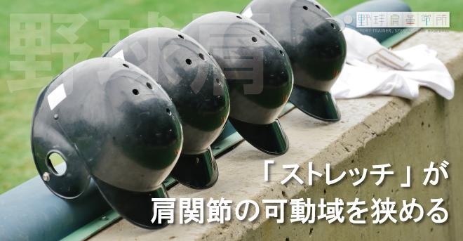 yakyukata_article207