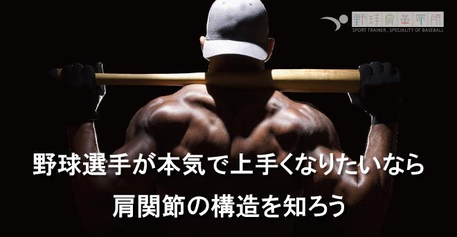 yakyukata_article208