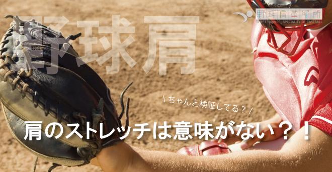 yakyukata_article211