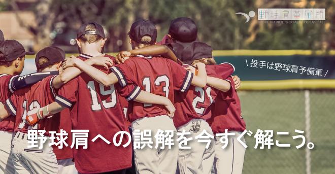 yakyukata_article212