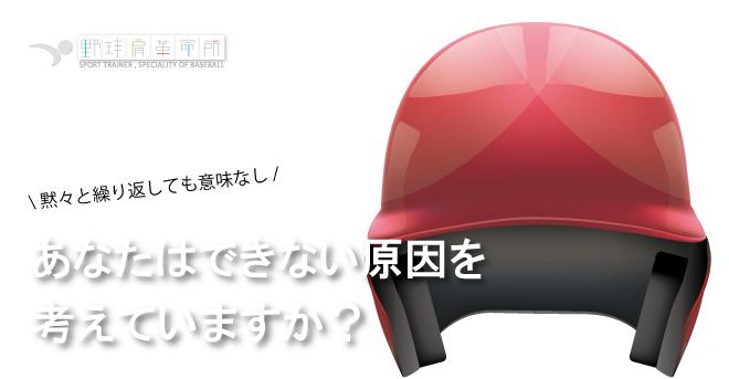 yakyukata_article215