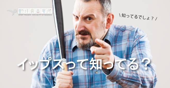 yakyukata_article216
