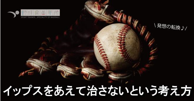 yakyukata_article220