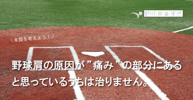 野球肩と痛みの関係
