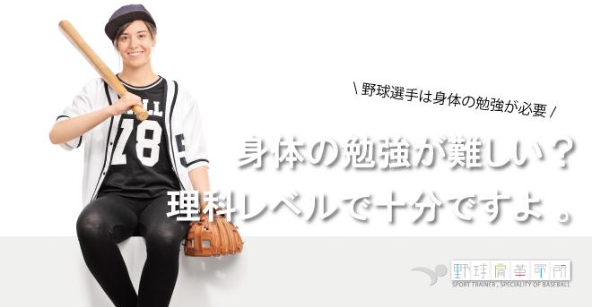 野球肩は理科レベルの知識で防ぐ