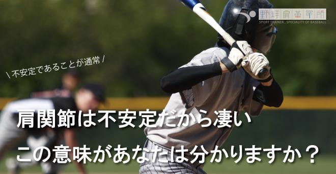 野球肩と肩関節の不安定性