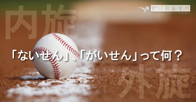 野球肩と内旋・外旋