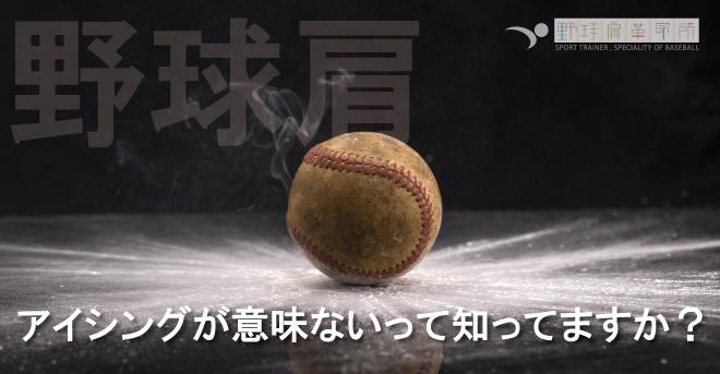 野球肩とアイシング