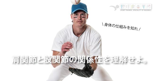 野球肩と股関節
