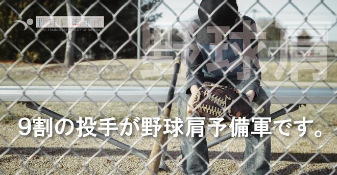 野球肩予備軍