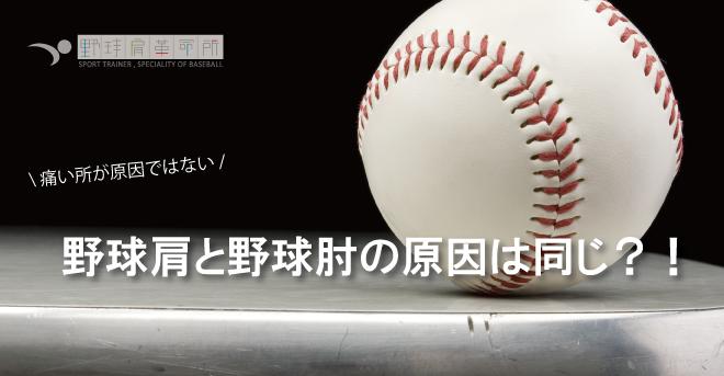 野球肩と野球肘