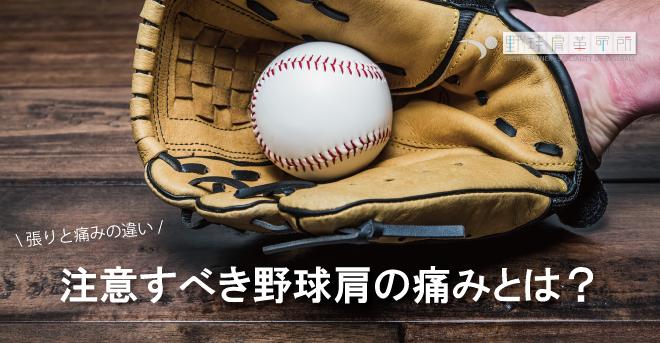 野球肩で注意する痛み