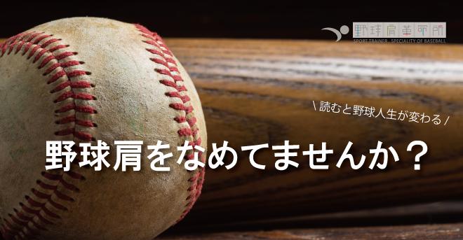 野球肩なめない