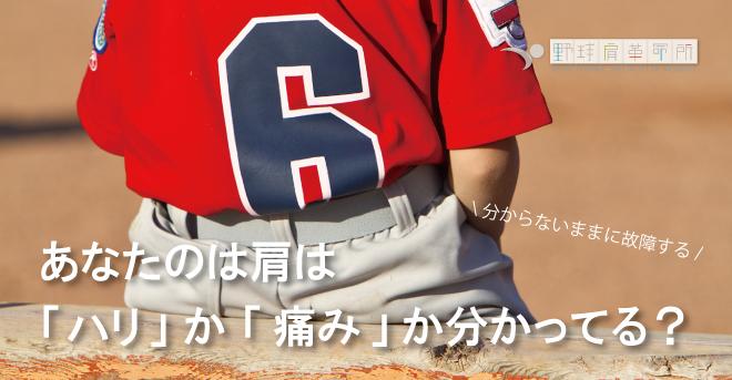 野球肩のハリと痛み