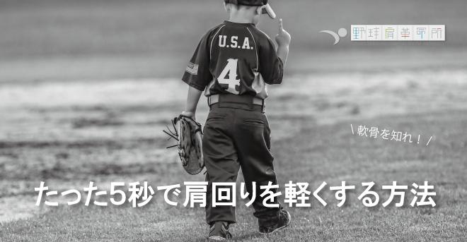 野球肩を軽くする方法