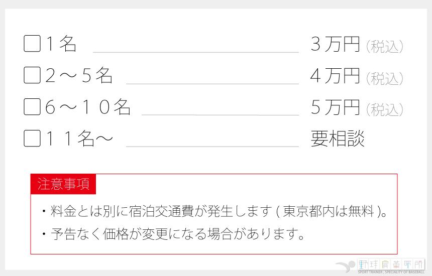 katakakumeipj_pricelist_w860